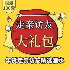 【神级礼包】五岭洞藏年货走亲送礼大礼包(限量100套)