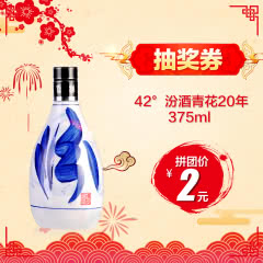 42°汾酒青花20年375ml(抽奖券)