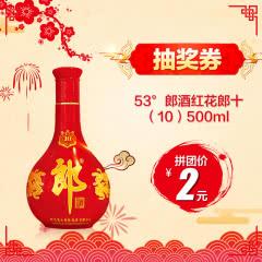 53°郎酒红花郎十(10)500ml(抽奖券)