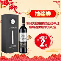 澳洲红酒天鹅庄家族经典西拉干红葡萄酒黑色单支礼盒(抽奖券)