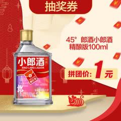 45°郎酒小郎酒精酿版100ml(抽奖券)