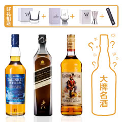 大牌洋酒盲盒惊喜福袋(泰斯卡单一麦芽+尊尼获加调配威士忌+摩根船长朗姆酒+?)
