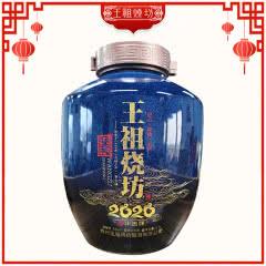 53°王祖烧坊 庚子生肖纪念坛2500ml