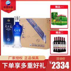 【京东配送正常发货】52度 洋河蓝色经典 天之蓝 整箱装白酒 520ml*6瓶 旗舰版