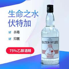【现货即发 杀毒抑菌】75%乙醇酒精 生命之水伏特加 高度烈酒洋酒700ml 可外用消毒