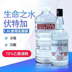 【现货即发 杀毒抑菌】75%乙醇酒精 生命之水伏特加 高度洋酒1.8L大桶装 可外用消毒