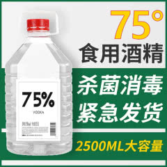 【现货即发 消毒酒精】75度食用酒精2500ml可作医用杀菌杀毒消毒液非生命之水伏特加