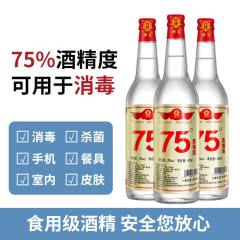 75度乙醇蒸馏酒伏特加 600ml*3瓶 高度白酒 可消毒食用酒精