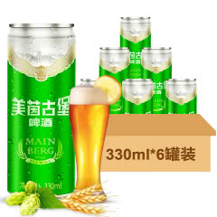 美茵古堡啤酒纤体罐9.7°P麦汁浓度源自德国酿造技术啤酒330mlx6罐