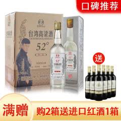 【台湾高粱酒特卖】52°台湾高粱酒 清香型白酒 台湾风味450ml*6瓶 整箱