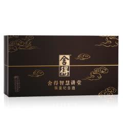 【酒厂直营】52°沱牌舍得酒 智慧舍得限量名人版(孔子+孟子)礼盒装 浓香型白酒500ml