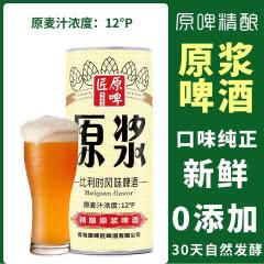 啤酒原啤匠原浆比利时风味啤酒精酿原浆啤酒950ml*1罐装