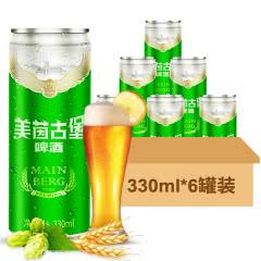 美茵古堡啤酒9.7°P麦汁浓度源自德国酿造技术330ml*6罐整箱特价