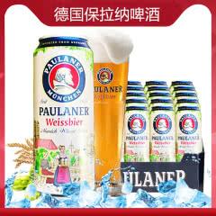德国进口啤酒慕尼黑保拉纳柏龙小麦白啤酒500ml(24听装)