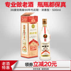 【老酒特卖】38°剑南春 浓香型白酒 (90年代后期)收藏老酒 (商品年份随机发货 )