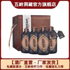 52°五岭洞藏私家酒库·私藏级500ml*4瓶 浓香型 固态纯粮 高度白酒礼盒 整箱四瓶