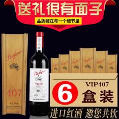 奔富缤致系列干红VIP407干红葡萄酒木盒装750ml*6