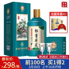 53°杜酱荷花庚子鼠年纪念酒500ml 香柔酱香型 手工坤沙 单瓶装