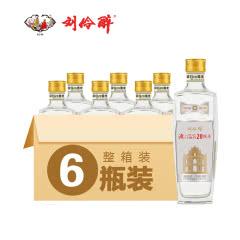 54° 刘伶醉澳门回归20周年纪念酒 500ml*6