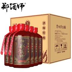 53郑酒师 酒师特酿 酱香型白酒 贵州茅台镇 固态纯粮 整箱六瓶装500ml*6瓶