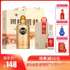 【新品预售】53度国井1915酒庄绵雅酱香500ml单瓶礼盒装