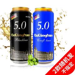 德国精酿工艺啤酒 德国风味麦香原浆精酿500ml罐装黑啤/黄啤随机发
