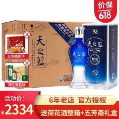 52度 洋河蓝色经典 天之蓝 整箱装白酒 520ml*6瓶 旗舰版