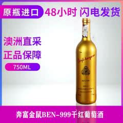 奔富金鼠BEN-999干红葡萄酒750ml*1瓶