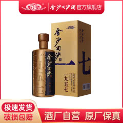 53度贵州金沙酒金沙回沙酒纪年酒1957酱酒酱香型高端商 500ml单瓶