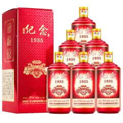 53° 茅台镇 精品纪念遵义1935陈酿酱香型白酒整箱500ml*6
