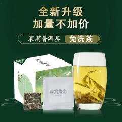 买1送1 茉莉花茶特级浓香型茶叶2020新茶散装袋装普洱茶南国公主