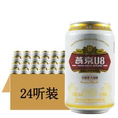 燕京啤酒 8度U8优爽小度特酿啤酒(经典版)330ml(24听装)