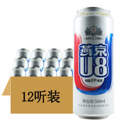 燕京啤酒 8度U8优爽小度特酿啤酒(明星款)500ml(12听装)