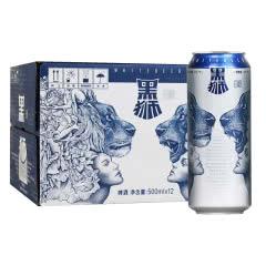 雪花啤酒黑狮白啤11.8度500ml*12听啤酒整箱纯酿啤酒