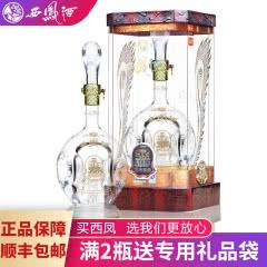 45度西凤酒酒海窖龄30年匠意白酒凤香型纯粮白酒正宗礼盒送礼500ml单瓶装