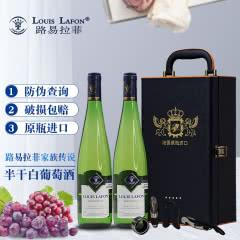 红酒2支礼盒装路易拉菲家族传说微醺半干白葡萄酒法国原瓶进口套装送酒杯