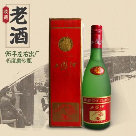 【老酒特卖】45°西凤酒磨砂绿瓶500ml(95年左右)收藏老酒