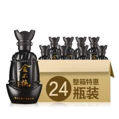 46°金不换小元宝125ml(乐享)24瓶装