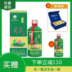 【杜酱官方】53°杜酱荷花酒 纯粮食酒 500ml【绿色老款】