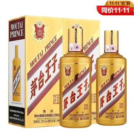 53°度 500ML*2 双瓶 茅台王子(金王子)
