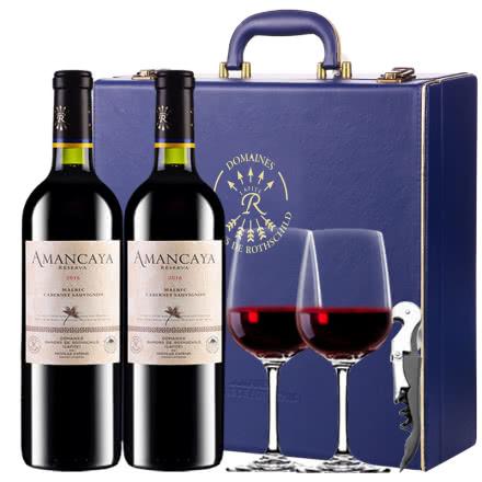 【ASC行货拉菲】拉菲罗斯柴尔德安第斯干红葡萄酒双支红酒礼盒装 750ml*2