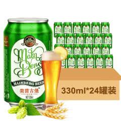 美茵古堡啤酒麦汁浓度8°P 源自德国技术酿造330mlx24罐整箱特价