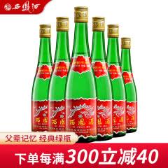 55度西凤酒(电商版)高脖绿瓶西风口粮酒500ml*6瓶 整箱