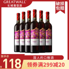 中粮长城红红葡萄酒国产甜型红酒750ml(6瓶装)
