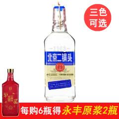 42°永丰二锅头出口小方瓶蓝标绿标红标 北京二锅头口粮酒 清香型纯粮酒低度白酒500ml