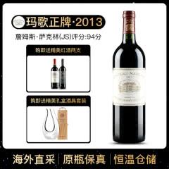 2013年 玛歌酒庄干红葡萄酒 玛歌正牌 法国原瓶进口红酒 单支 750ml