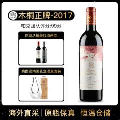 2017年 木桐酒庄干红葡萄酒 木桐正牌 法国原瓶进口红酒 单支 750ml