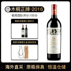 2016年 木桐酒庄干红葡萄酒 木桐正牌 法国原瓶进口红酒 单支 750ml