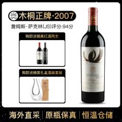 2007年 木桐酒庄干红葡萄酒 木桐正牌 法国原瓶进口红酒 单支 750ml
