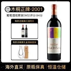 2001年 木桐酒庄干红葡萄酒 木桐正牌 法国原瓶进口红酒 单支 750ml